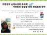 대한민국 순직소방관 추모회 법인설립을 위한 창립총회