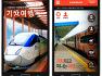 코레일- 기차여행' 앱 출시