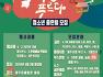 우리의 4.3은 푸르다-출연·부스팀 모집 안내