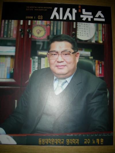 2008년,3월 시사포토뉴스 기사사진-노재환교수