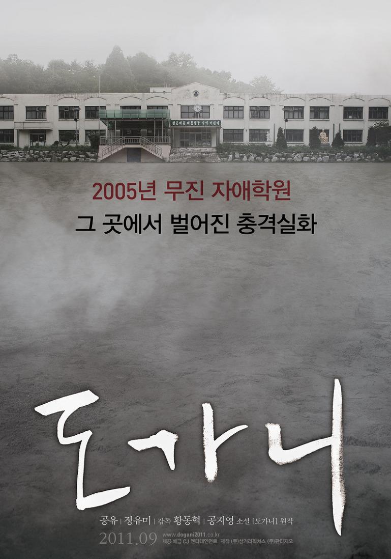 안개처럼 모호하고도 정확한 당신-도가니(2011)