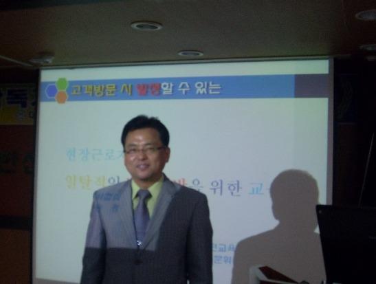 성 폭력 에방안전강사,송경 명강사,한경대학교,한국안전교육강사협회