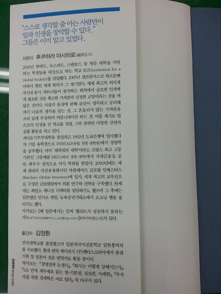 책/하버드의 생각수업/후쿠하라 마사히로/김정환/앤트리/