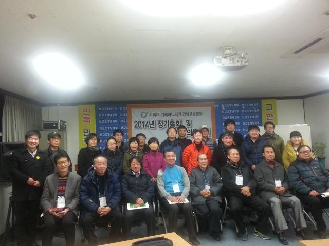 경남겨레하나 2014 정기총회 및 대의원대회^^