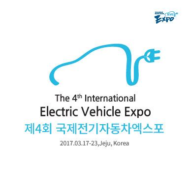 2017 제4회 국제 전기자동차 엑스포! 제주도 박람회
