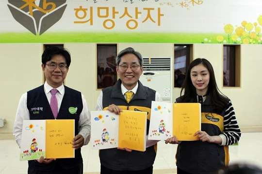 Photos of Yuna Kim at the KB 'Hope Box' event
