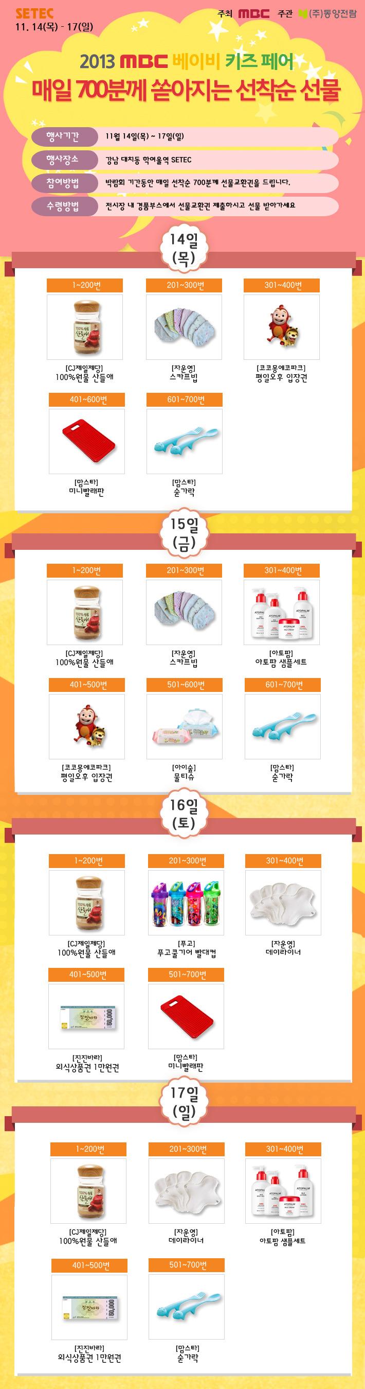 [MBC 베이비 키즈 페어] 선착순 선물& 참가업체 이벤트