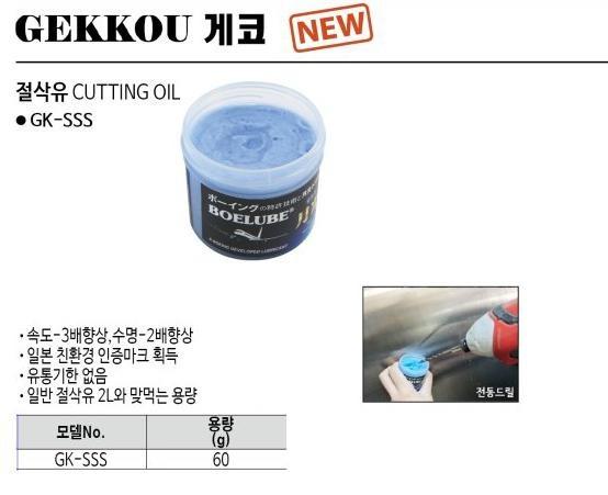 절삭유 2oz(60g) 게코 제조업체의 화학용품/윤활유 가격비교 및 판매정보 소개