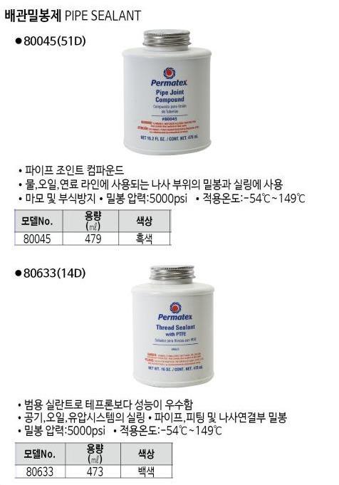 배관밀봉제 80045(51D)*479ml (흑색) 퍼마텍스 제조업체의 접착용품/밀봉제 가격비교 및 판매정보 소개