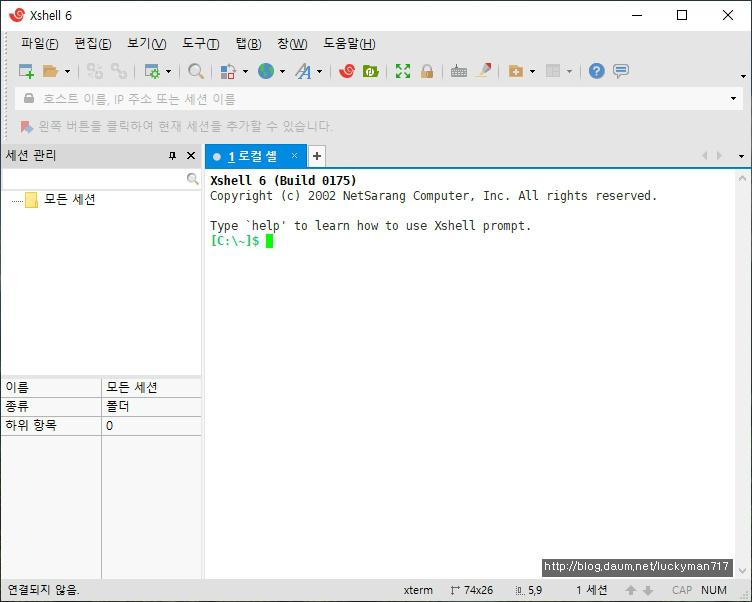 강력한 국산 텔넷/SSH 클라이언트 Xshell 6 Build 0175